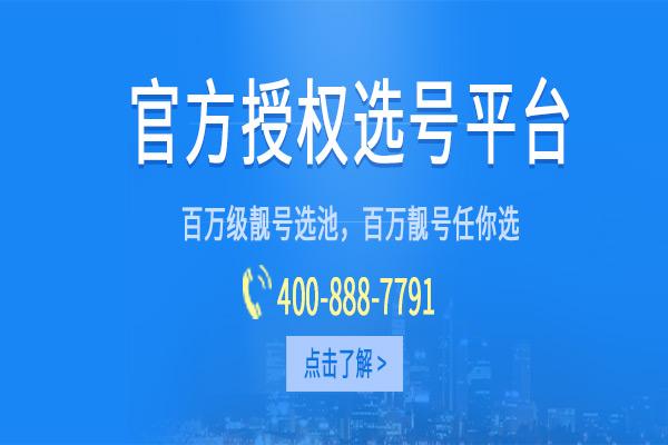 <b>400电话办理流程是什么(400电话申请的具体流程</b>