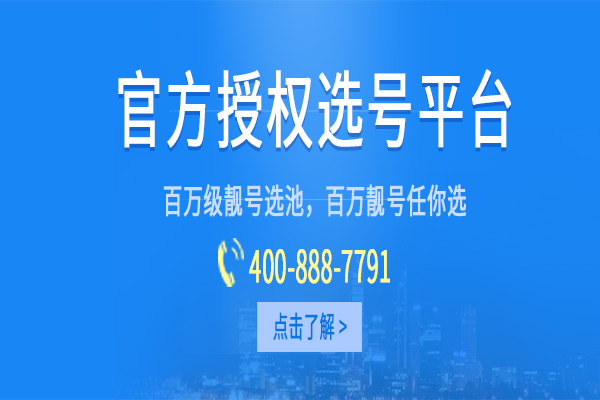 <b>400电话申请要求的条件是啥(申请海南400电话有</b>